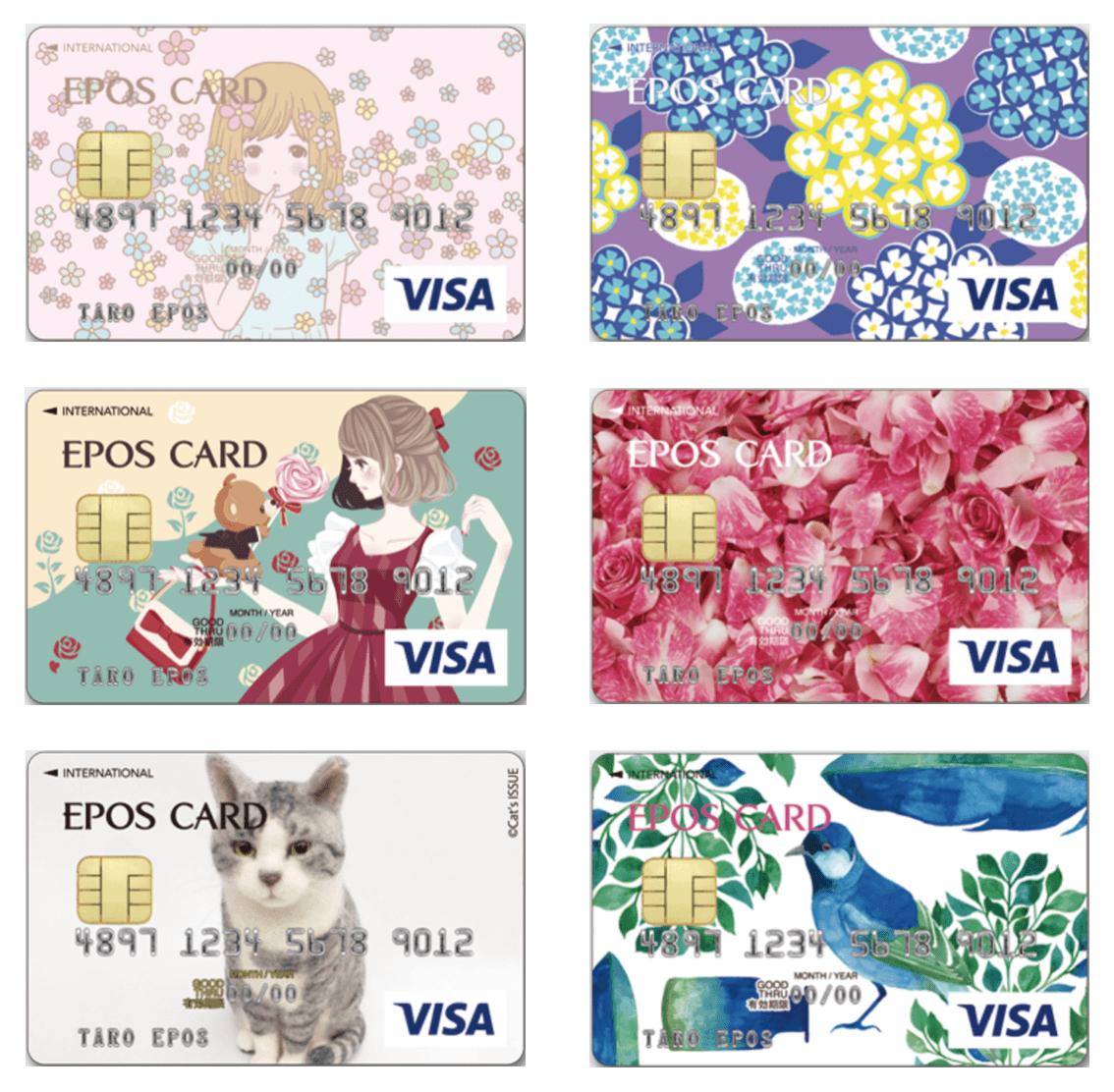 エポスデザインカード 女性向け