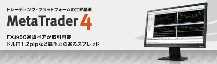 アヴァトレード・ジャパン MT4