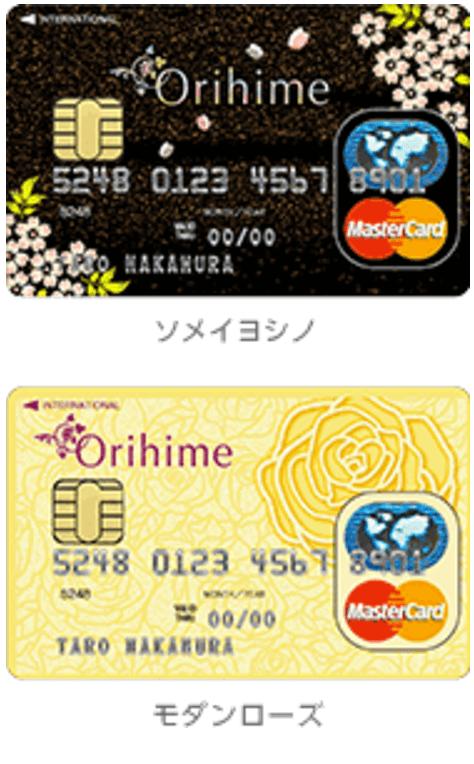 Orihime(オリヒメ)