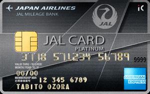JAL アメリカン・エキスプレス・カード プラチナの券面