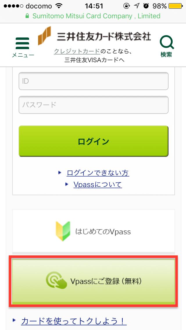 三井住友カード マイ・ペイすリボ SP3