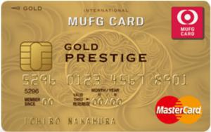 MUFGカード ゴールドプレステージのMastercardブランドの券面