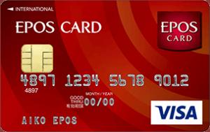 エポスカード赤色の券面