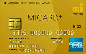 MICARD+ GOLDの券面