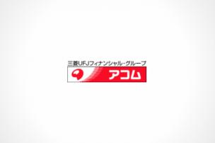 アコム借換え専用ローン辛口レビュー|おまとめローン50社を口コミ比較!