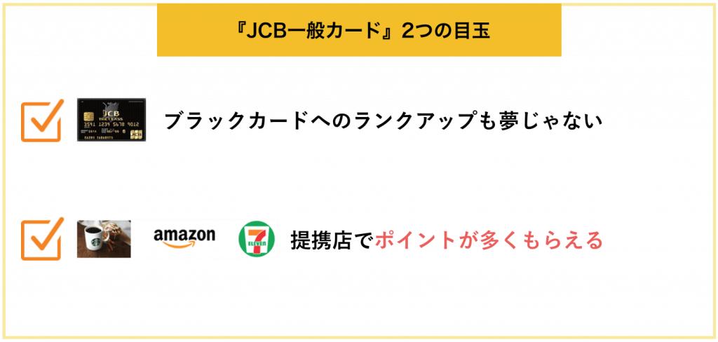 JCB一般カード 目玉 2