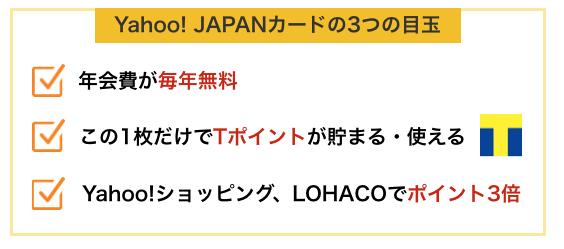 Yahoo! JAPANカードの3つの目玉