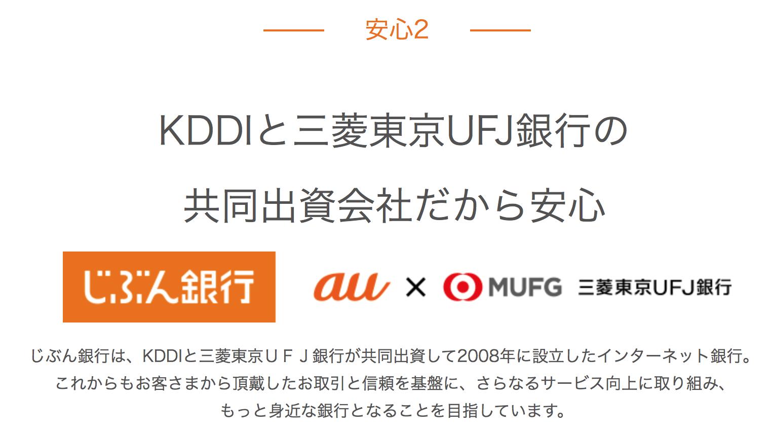 じぶん銀行「三菱UFJ銀行とKDDIの共同出資によるネット銀行」