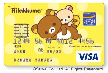 サンエックスカード(リラックマ) キャラクター クレジットカード