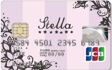 ライフカード Stella(ステラ)の券面
