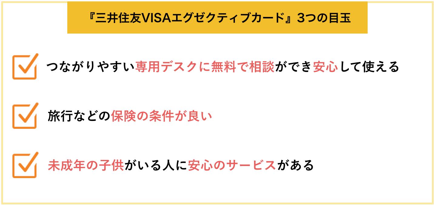 三井住友VISAエグゼクティブカード 目玉1