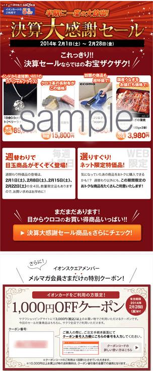 イオンカード会員限定のお得なメールマガジン