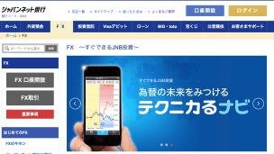 ジャパンネット銀行辛口レビュー|FX業者45社の特徴・評判比較でわかった真実