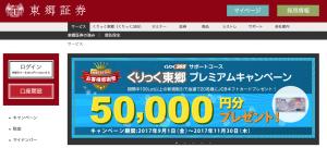 東郷証券(旧efx.com証券)辛口レビュー|FX業者45社の特徴・評判比較でわかった真実