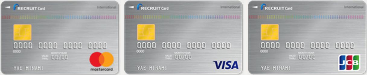 リクルートカードの券面(Mastercard、VISA、JCB) アイキャッチ