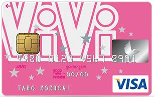 ViViカードの券面