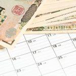今すぐお金を作る12の方法|超簡単で現実的なものだけ厳選!