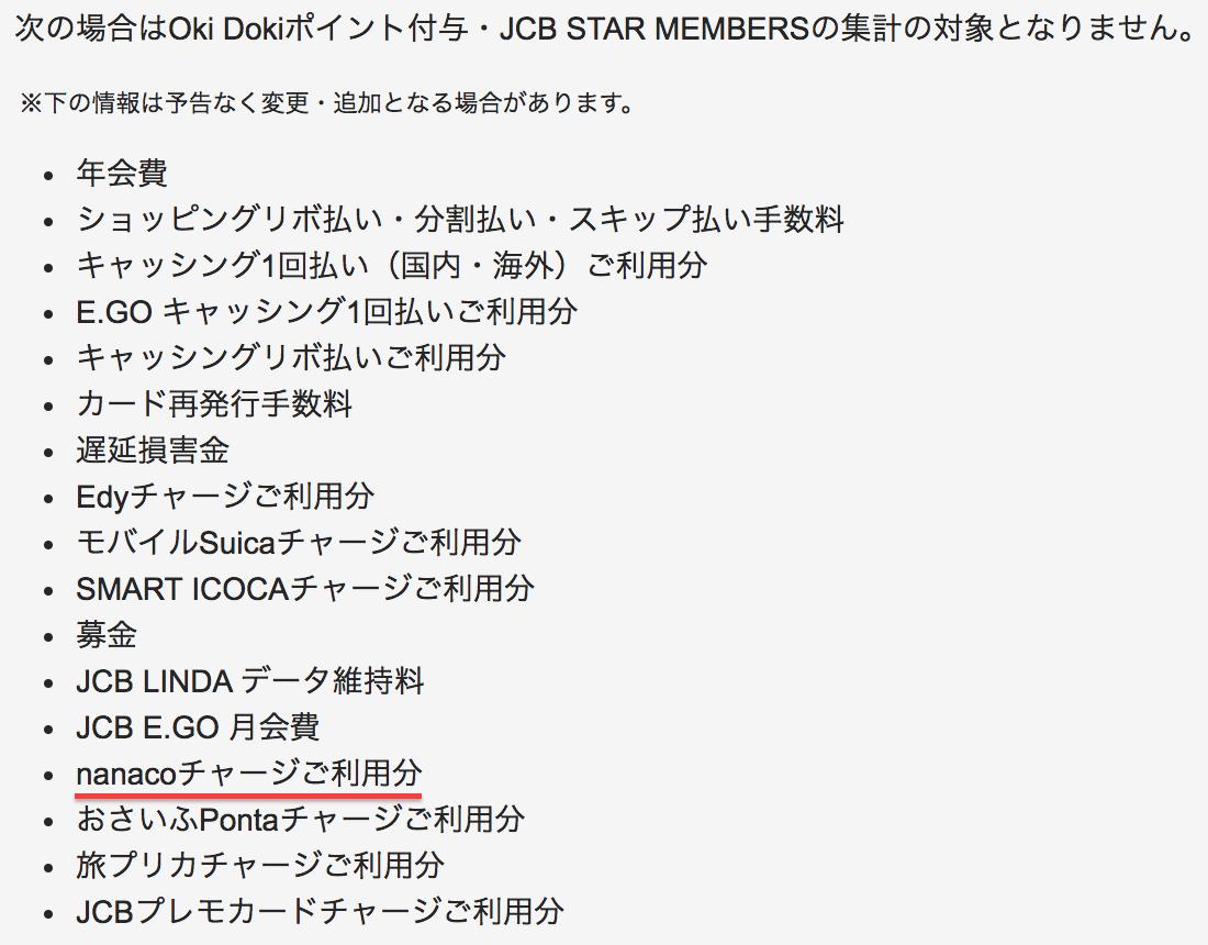 Oki Dokiポイント付与・JCB STAR MEMBERSの集計の対象外