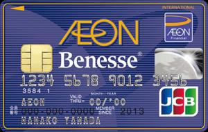 ベネッセ・イオンカード(WAON一体型) JCB 券面
