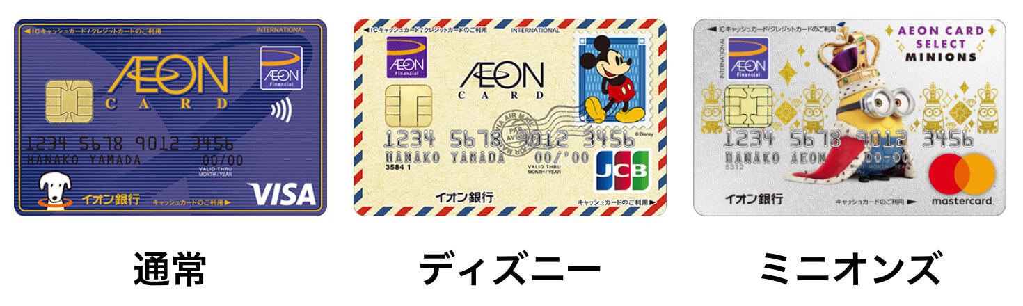 イオンカードセレクトの3つの券面デザイン