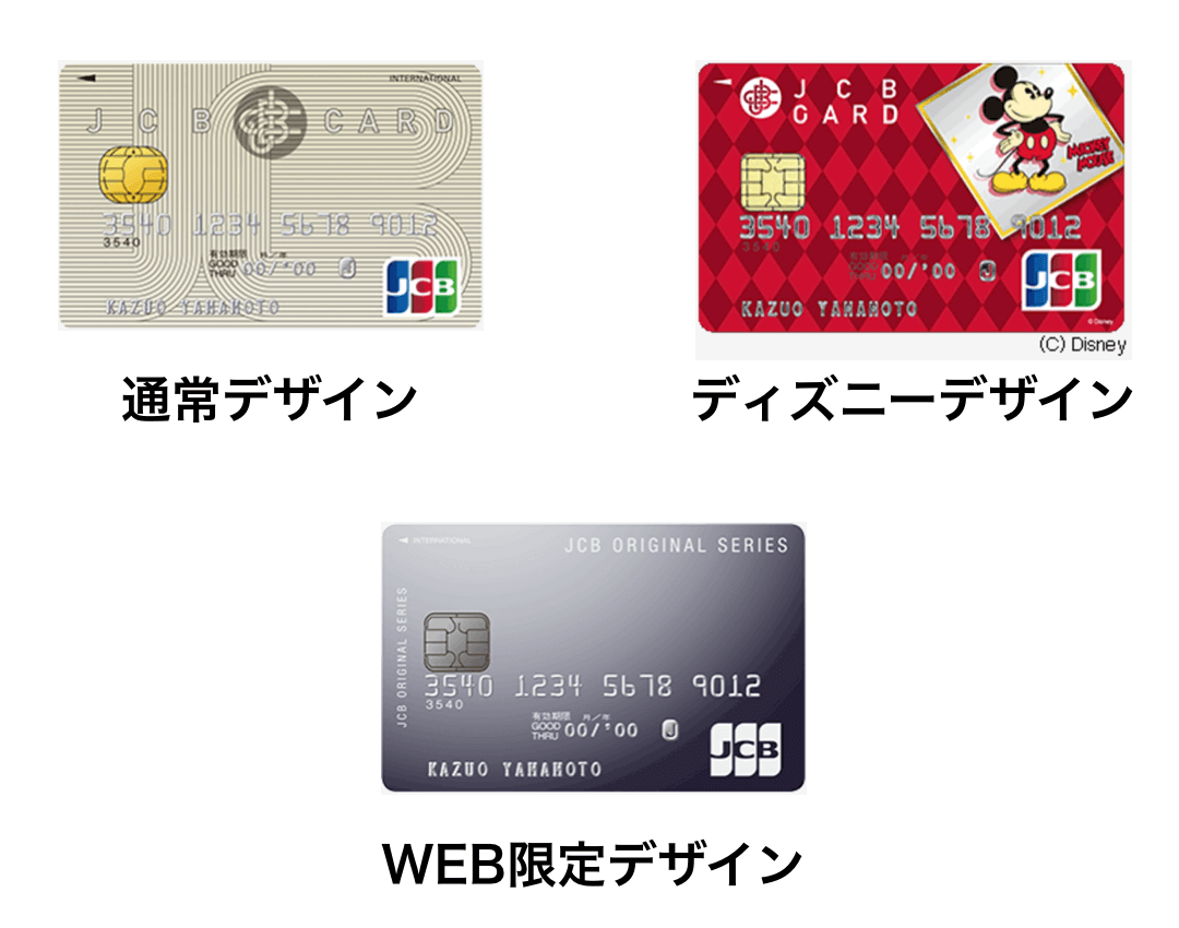 JCB一般カード 券面デザイン