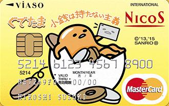 VIASOカード(ぐでたまデザイン)の券面