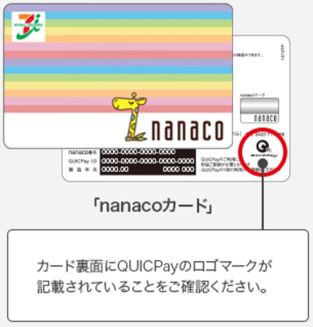 nanacoカード QUICPay ロゴマーク
