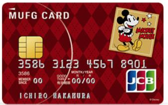 MUFGカード(ディズニー・デザイン)の券面