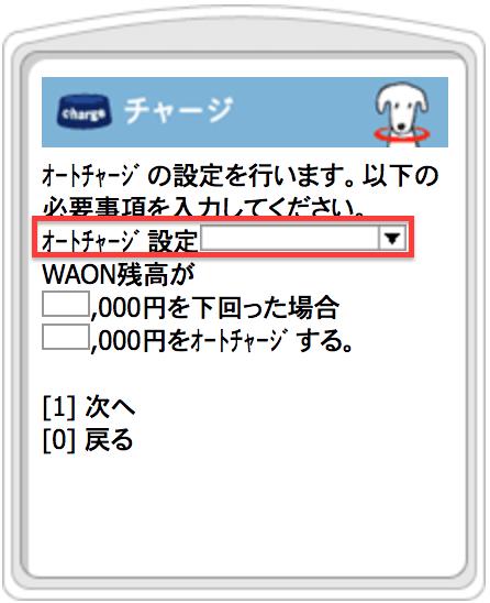 モバイルJMB WAONアプリでオートチャージ設定の解除手順3