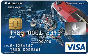 ガンダムVISAカード キャラクター クレジットカード