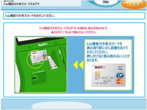 Edy機能付き楽天カードオートチャージ設定手順4(Famiポート版)