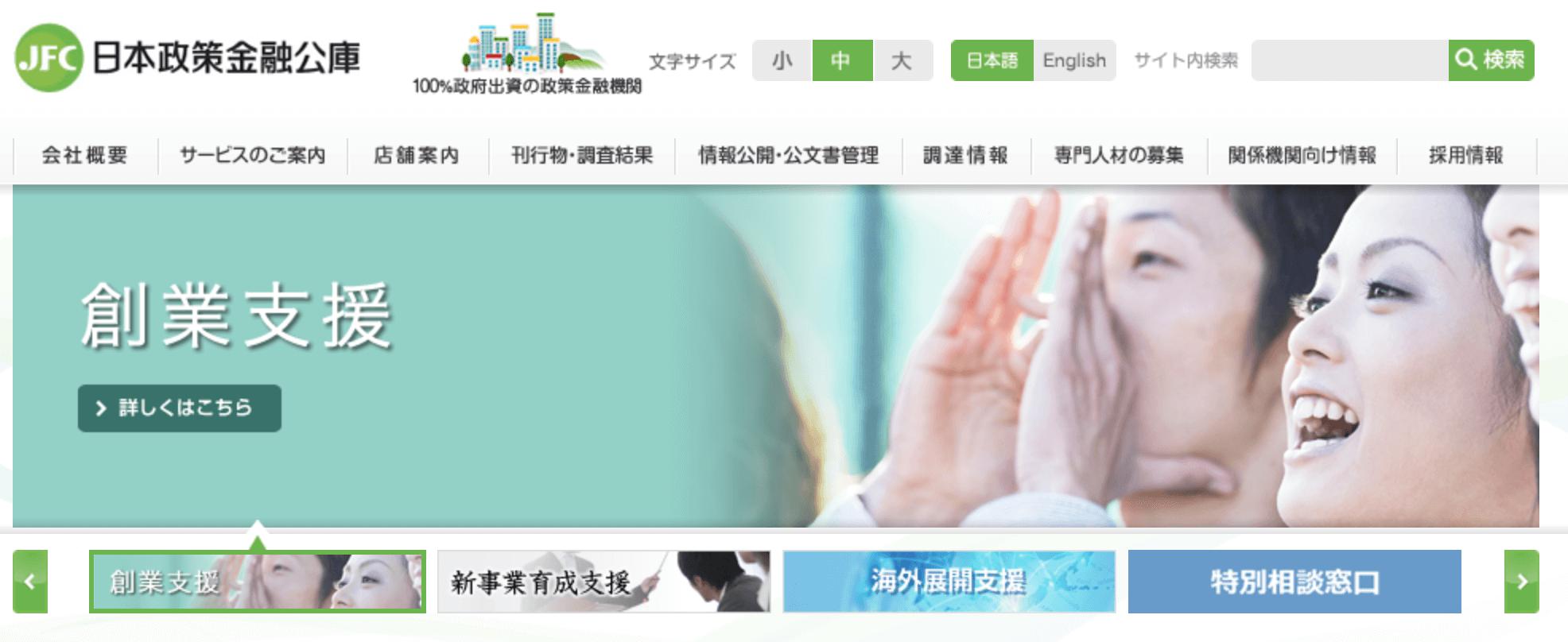 日本政策金融公庫の公式ページ