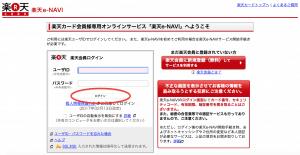 Edy機能付き楽天カードオートチャージ設定手順1(楽天e-NAVI版)