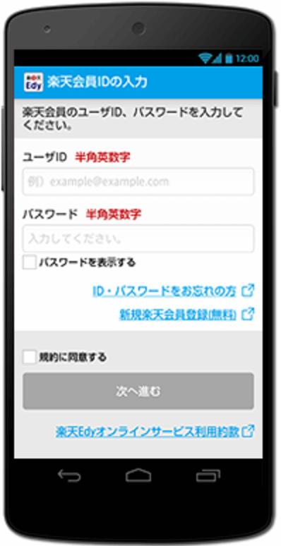 Edyポイントサービス登録手順6