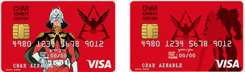 シャア専用VISAカードの券面