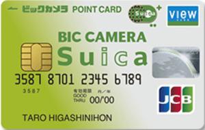 ビックカメラSuicaカードのJCBの券面