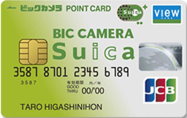 ビックカメラ Suicaカードの券面