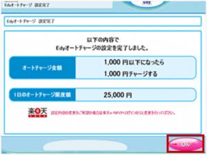 Edy機能付き楽天カードオートチャージ設定手順5(Famiポート版)