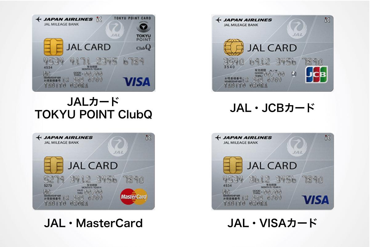 「JMB WAON」へのオートチャージでマイルがもらえるJALカード4種類の券面