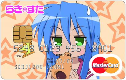 らき☆すた Mastercard UPtyの券面