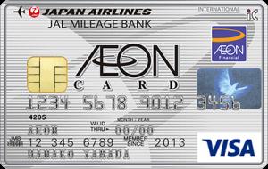 イオンJMBカード(JMB WAON一体型)VISA 券面