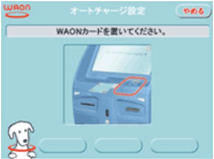 WAONオートチャージ設定の説明図3
