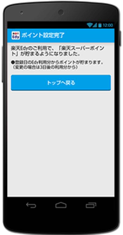 Edyポイントサービス登録手順7