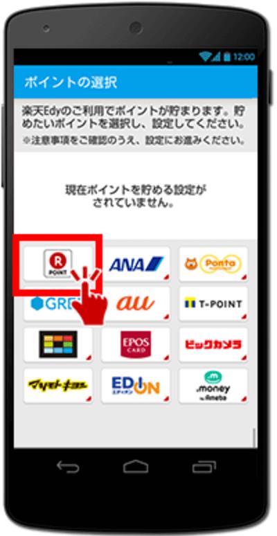 Edyポイントサービス登録手順4