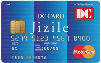 DCカード Jizile(ジザイル)の券面