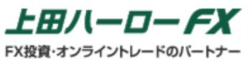 上田ハローFXのロゴ