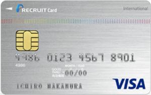 リクルートカードVISAの券面