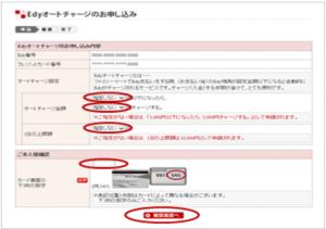 Edy機能付き楽天カードオートチャージ設定手順4(楽天e-NAVI版)