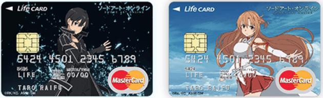 ソードアート・オンラインカードの券面
