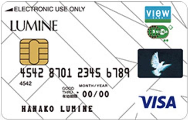 ルミネカードの券面